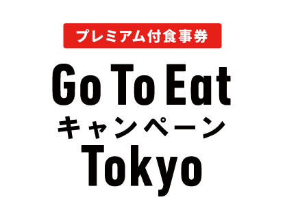 Go To Eatキャンペーン Tokyo 食事券対象店舗一覧