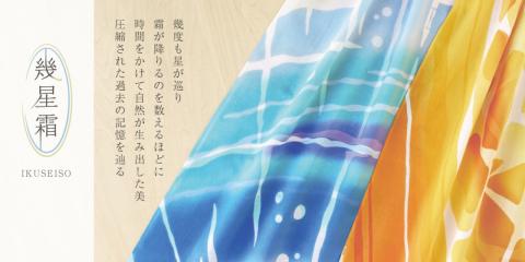 新シリーズ「幾星霜」発売