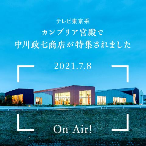 「カンブリア宮殿」に中川政七商店が登場しました!