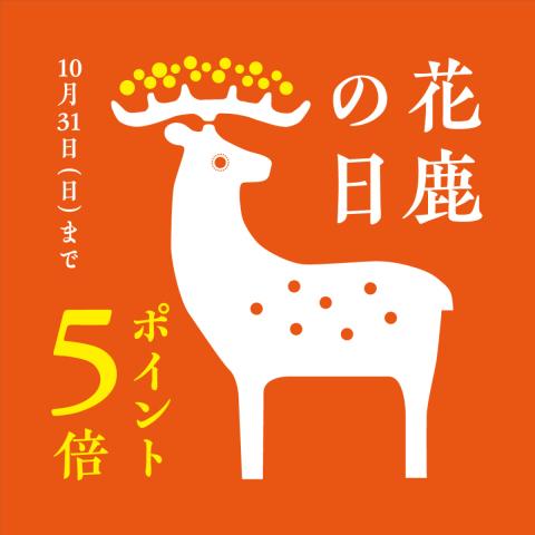 花鹿の日キャンペーン