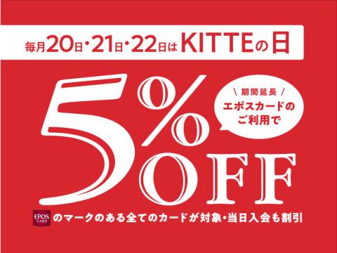【エポスカード優待】毎月20日・21日・22日は「KITTEの日」