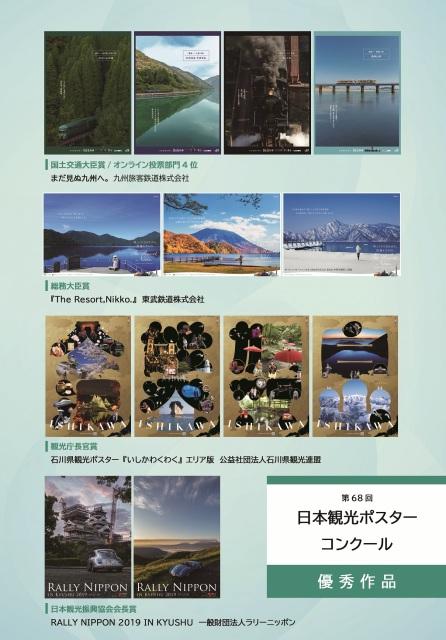 第68回日本観光ポスターコンクール展