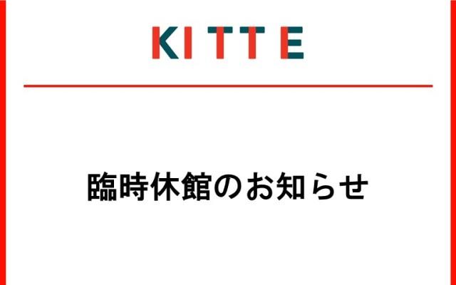 臨時休館のお知らせ(4月25日~)