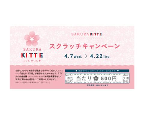 SAKURA KITTE スクラッチキャンペーン