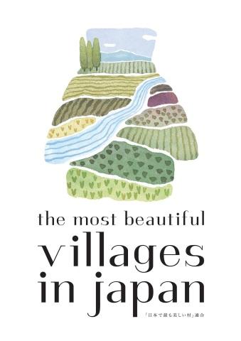 日本で最も美しい村展